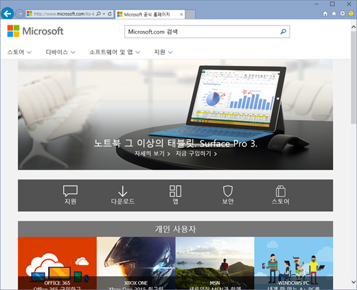 update_microsoft_com_website_001
