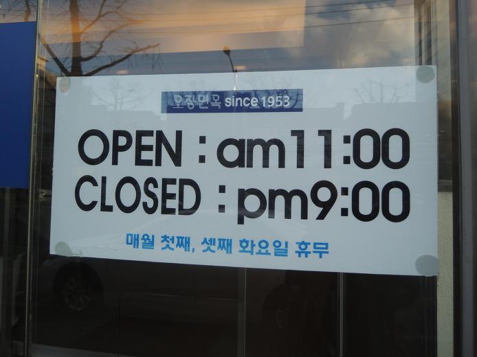 서울 냉면맛집 추천 오장동 함흥냉면