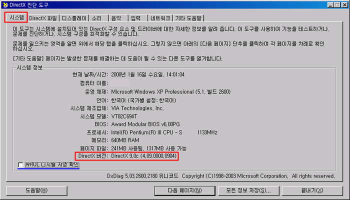 DirectX 진단 도구 시스템