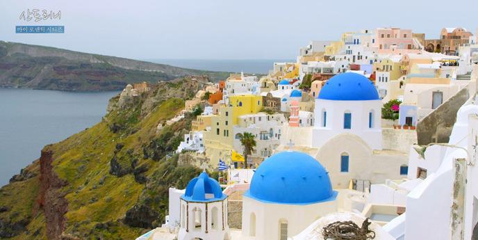 마이 로맨틱 시티 중 그리스 산토리니 마을