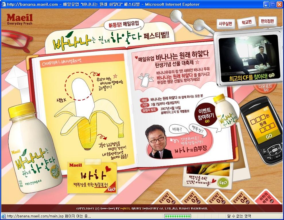 매일 유업 바나나 광고