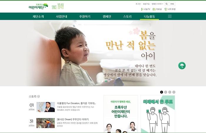 사진: 중국집 배달원 김우수가 기부했던 초록우산 어린이재단의 홈페이지. 이 사이트의 주소는 https://www.childfund.or.kr/이다. [기부천사 중국집 배달원의 삶]