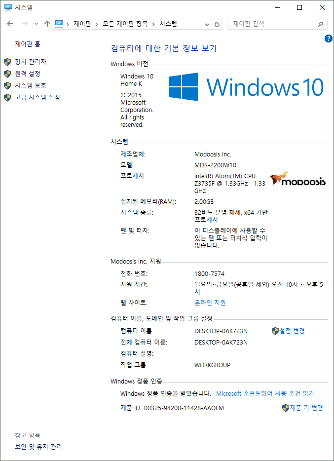 Modoosis Stick PC MDS 2200W10 모두시스 스틱피씨 - 시스템정보