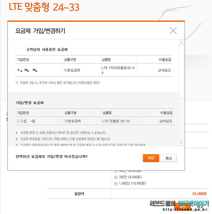 SKT LTE 맞춤형 24~33 요금제 가입/변경하기