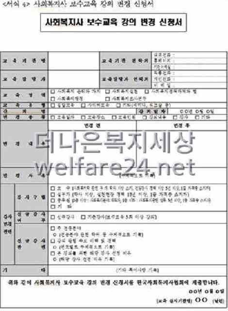 사회복지사 보수교육 강의 변경 신청서(서식 4)