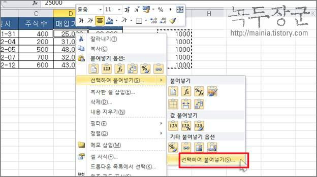 엑셀 Excel 모든 셀에 동일한 값 더하기, 빼기를 실행하는 방법