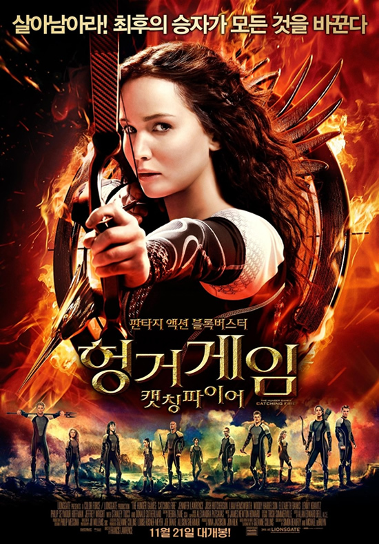 헝거게임: 캣칭 파이어 (The Hunger Games: Catching Fire, 2013)
