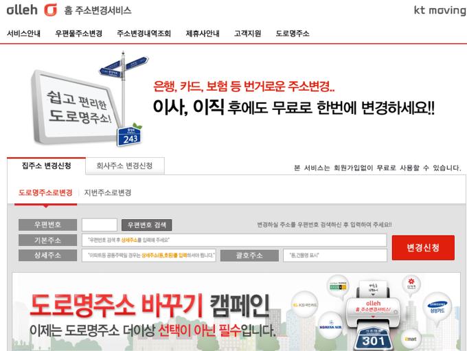 주소 일괄 변경, KT 무빙