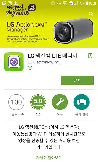 LG 액션캠 LTE 매니저