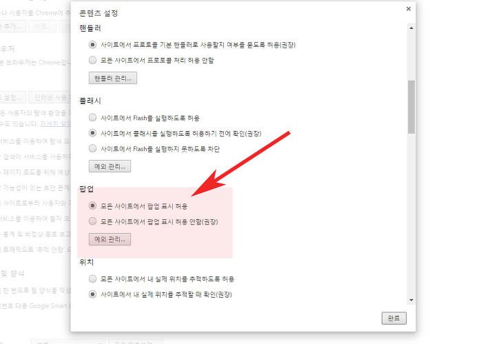 구글 크롬 팝업차단 해제 설정방법