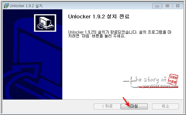 unlocker로 지워지지 않는 파일,폴더 삭제하기8