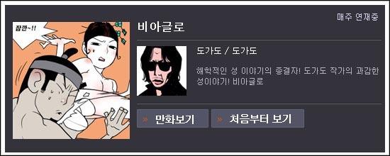 비아글로 작품 소개