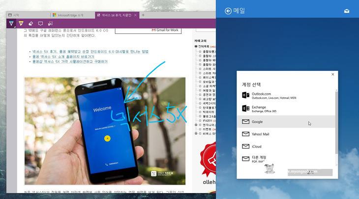 윈도우 10 엣지 브라우저 - 웹 메모 작성