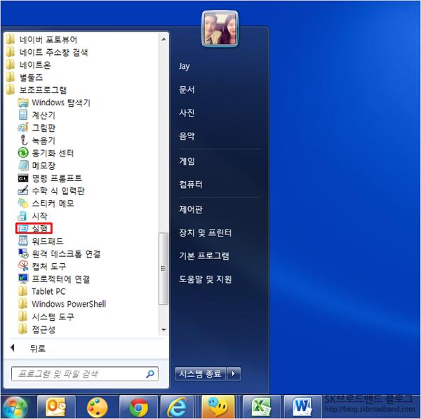첫 번째 단계 : 윈도우에 있는 '실행'을 클릭합니다.