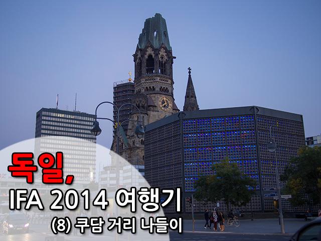 독일, IFA 2014 여행기 - (8) 쿠담 거리 나들이 타이틀
