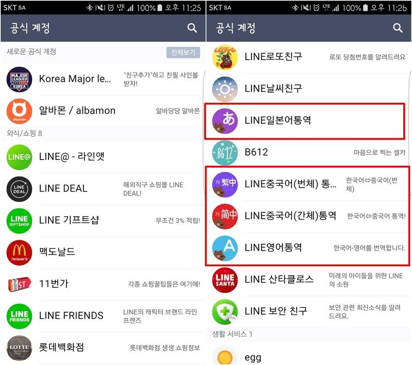 해외 여행시 쓸만한 번역 어플? 라인(Line) vs 구글 vs S번역기