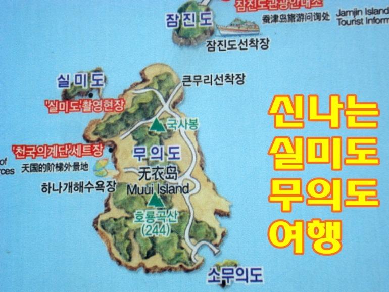 천국같은 사계절관광 휴양지 실미도-무의도 여행-2015.3.6