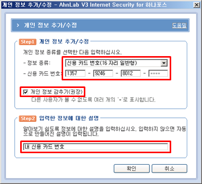 V3 플레티넘 신용카드 번호 보호 유출 차단