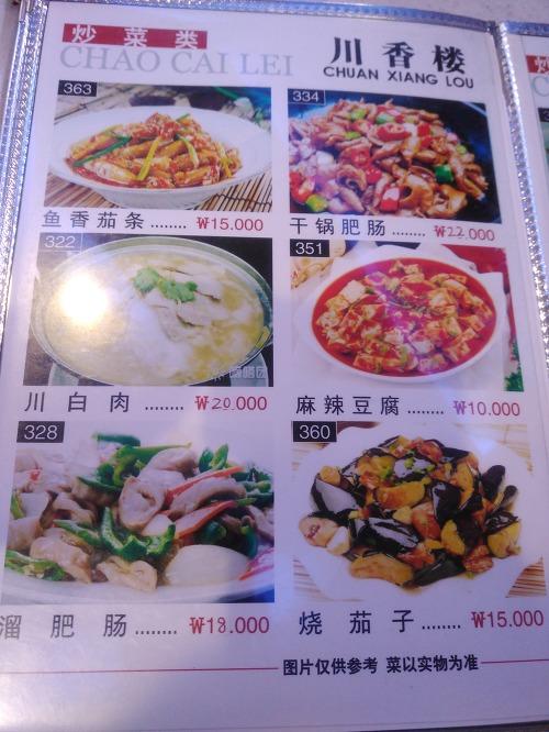 볶음요리 炒菜