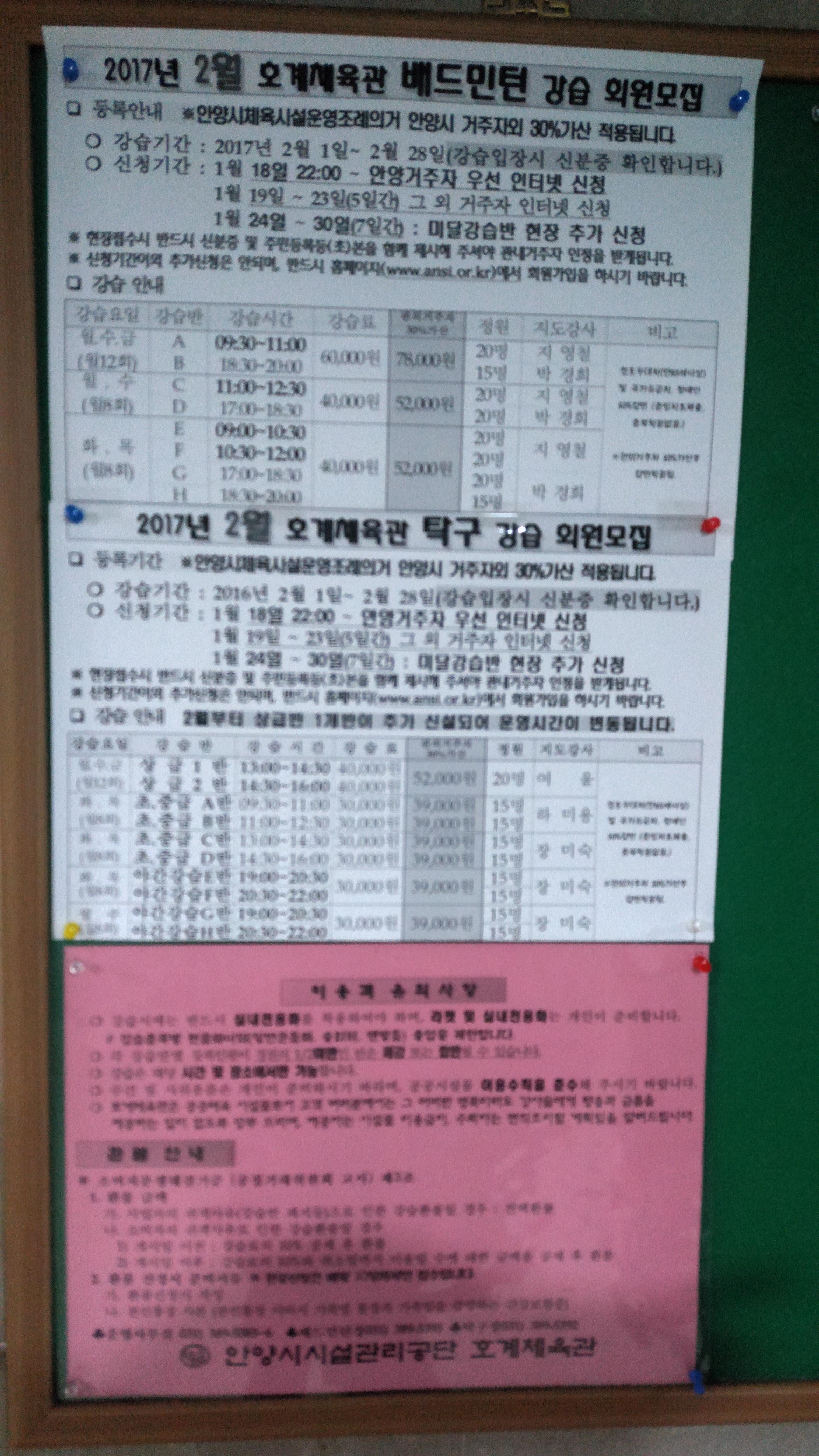 2017년 2월 호계체육관 강습 회원 모집 공고