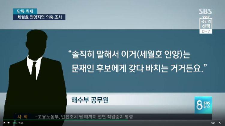 해수부 문재인 인터뷰