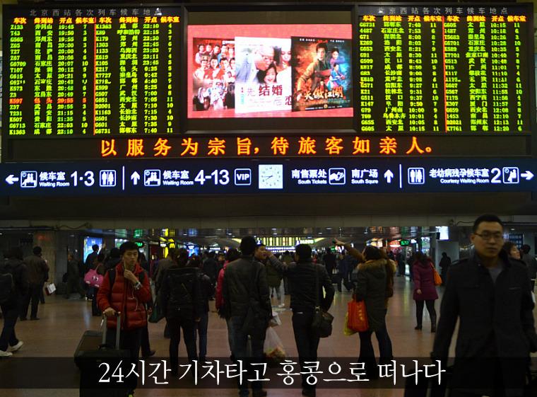 24시간 기차타고 홍콩으로 떠나다