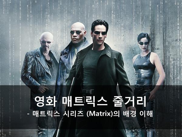 매트릭스 줄거리 - 매트릭스 시리즈 (Matrix)의 배경 이해