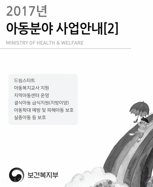 2017년 아동분야 사업안내 2권