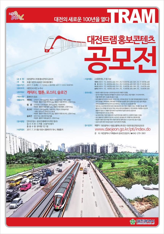 대전트램 홍보콘텐츠 공모전 포스터