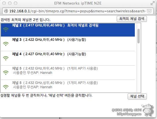 ipTIME, N2e Plus, 설치, 설치법, 공유기, 무선공유기, 무선 와이파이, 채널