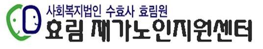 효림재가노인지원센터_logo