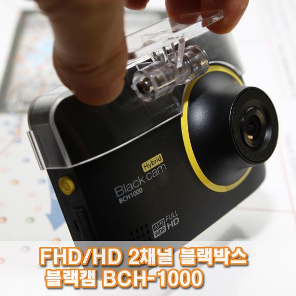 (1) 블랙캠 BCH-1000 FHD/HD 2채널 블랙박스 개봉기, 구성품, 디자인 리뷰