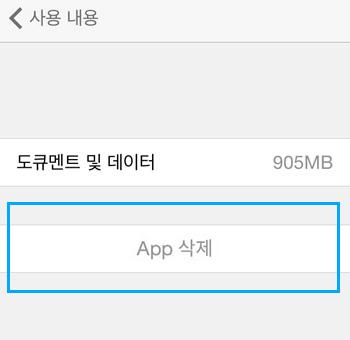 아이폰 설치 및 삭제 안되는 어플(앱) 문제 해결 방법
