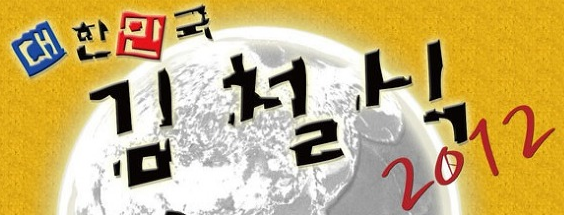 [이벤트 - 공연] 연극 대한민국 김철식2012 (무료공연)