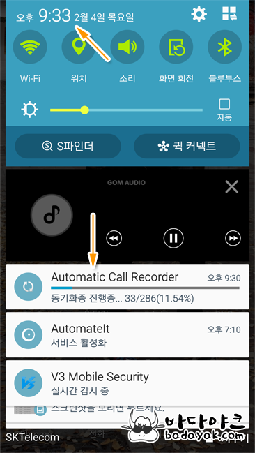 안드로이드 통화 중 녹음 어플 오토메틱 콜 레코더