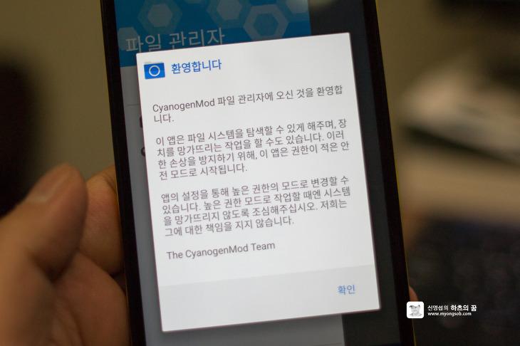 커스텀롬 사이노젠모드(CyanogenMod) 기본 앱