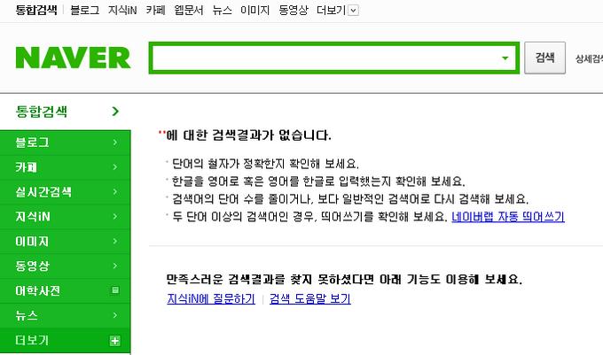 네이버 블로그 검색 등록, 검색 등록, 블로그 검색 등록, 네이버 검색 등록, 외부 블로그 검색 등록, 외부 블로그 RSS 피드 등록