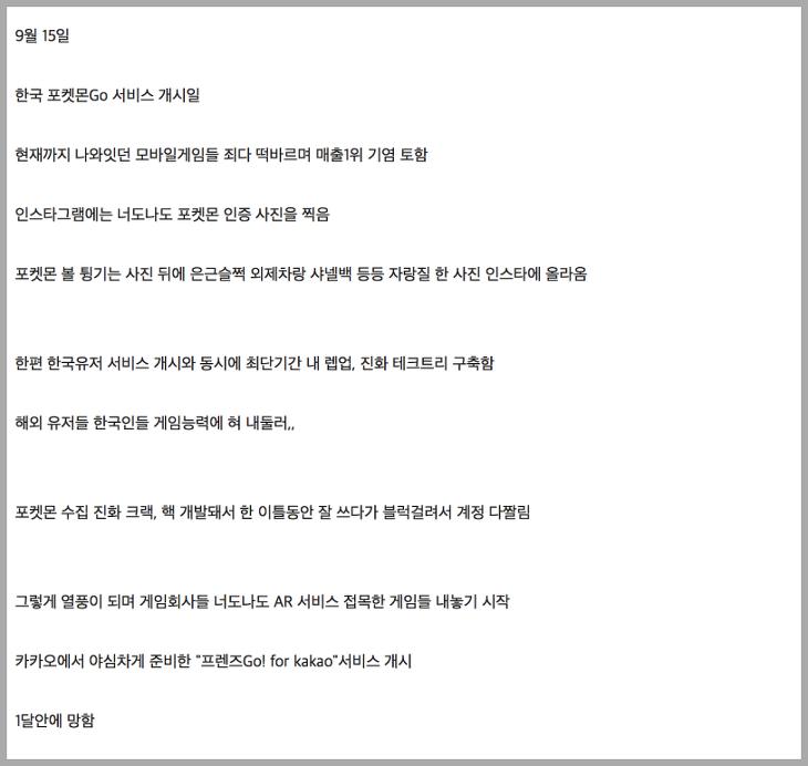 포켓몬고 한국