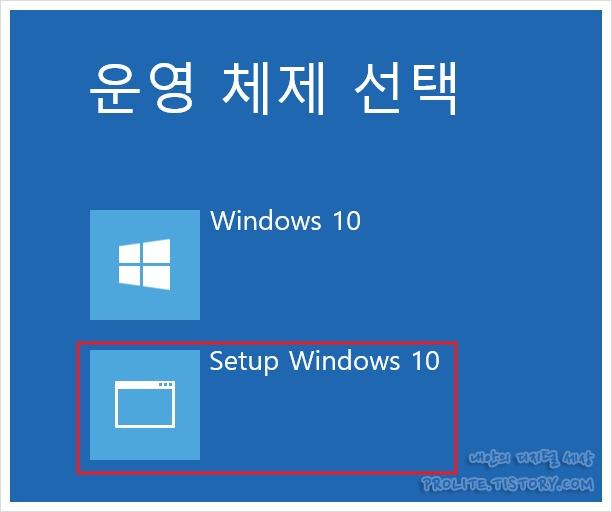 윈도우10 하드설치
