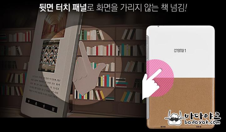 예스24 크레마원 컬러 전자책