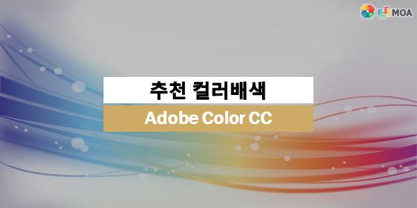 추천 컬러배색