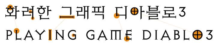 윤디자인연구소, 윤디자인, 윤톡톡, 한선주, 전용서체, 게임서체, 히어로즈 오브 더 스톰, 블리자드, 스타크래프트, 스타크래프트2, 디아블로, 디아블로3, 피파온라인, 피온, 피파온라인3, 넥슨, 넥슨풋볼고딕, 도타2, 게임 폰트, 스타크래프트2 폰트, 디아블로3 폰트, 도타2 폰트, 피파온라인3 폰트, 피온3
