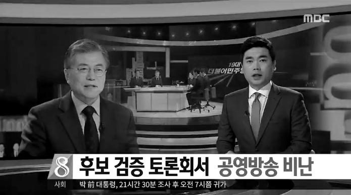 MBC가 나팔수인 이유-100분토론 문재인 비판에 보복보도와 함께 자사 입장 성명서까지 낭독