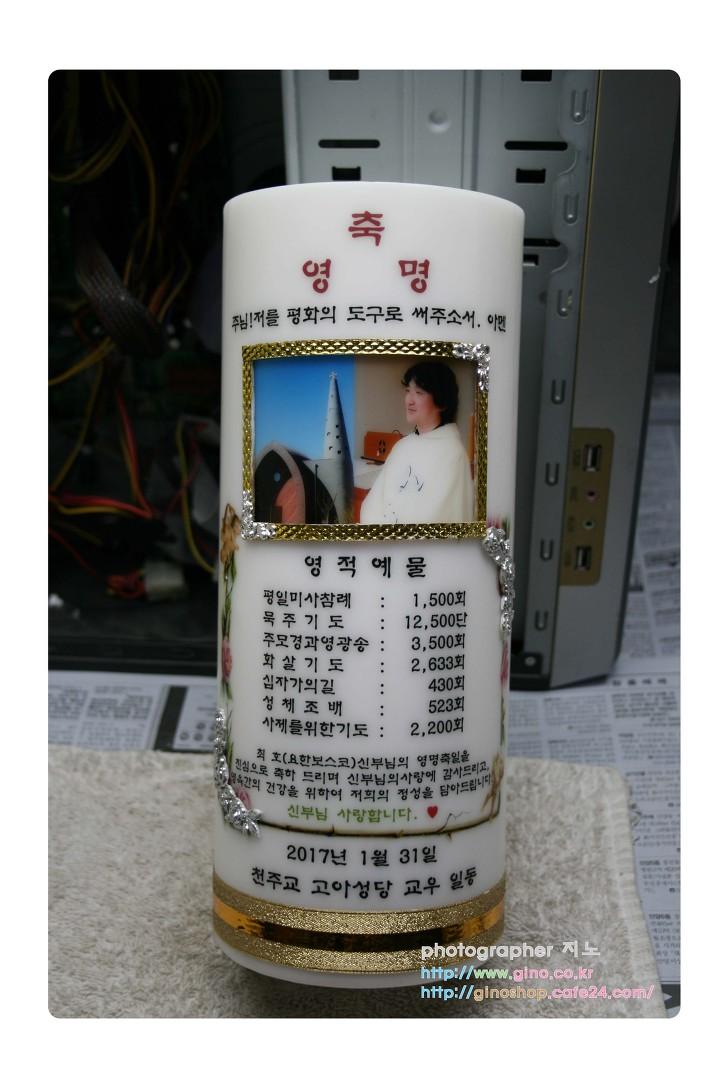 고아성당 최호(요한보스코)신부님 영명축일 양초