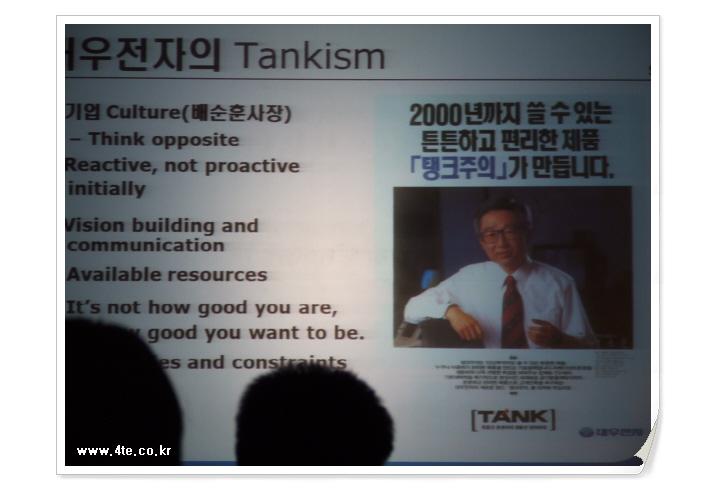 과거 탱크주의 광고 모습