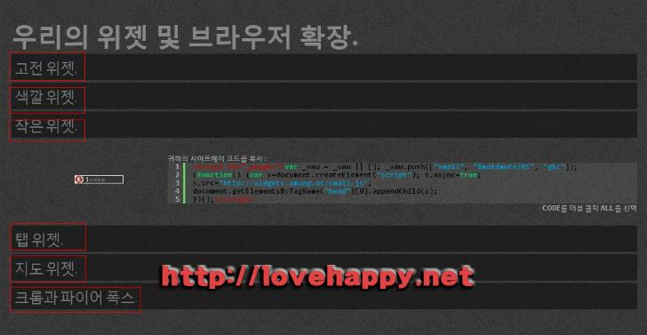 티스토리 블로그 - 실시간 동시 방문자 카운터 위젯 001