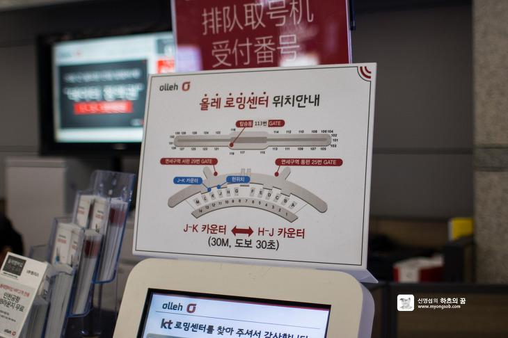 인천공항 내 올레 KT 해외 로밍 센터 위치