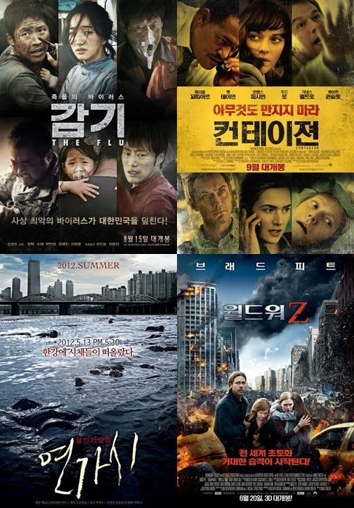 감기 바이러스 등의 대재앙을 다룬 영화 포스터들