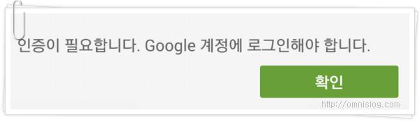 인증 이 필요 합니다 Google 계정 에 로그온 해야 합니다.