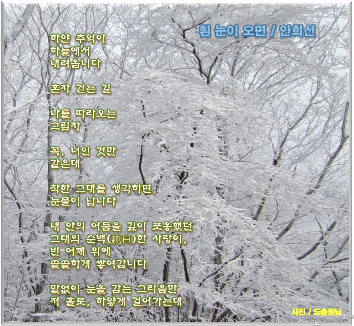 이 글은 파워포인트에서 만든 이미지입니다.  흰 눈이 오면  / 안희선